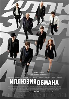 Иллюзия обмана / now you see me - форум canids world
