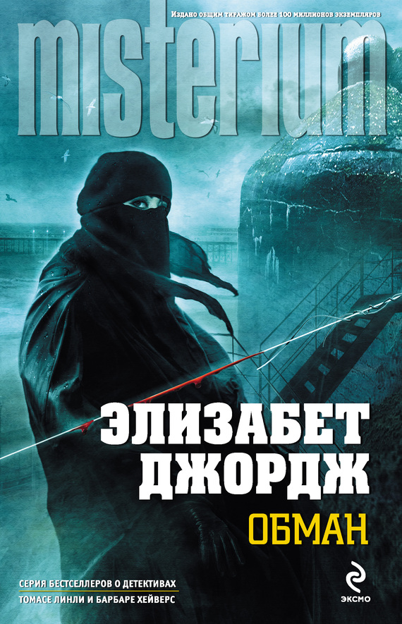 :: элизабет джордж :: обман :: скачать книжку в rtf, fb2, isilo, rocket ebook :: библиотека ocr альдебаран